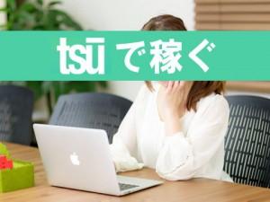 tsuで稼ぐ方法