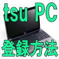 tsu PC登録方法