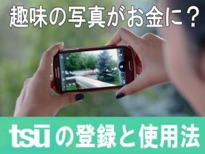 tsu登録方法と説明